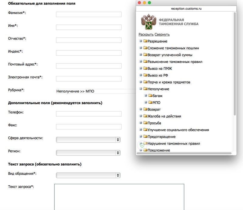 заявление с сайта почты России