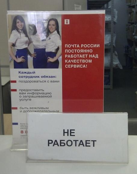 Почта России не работает))