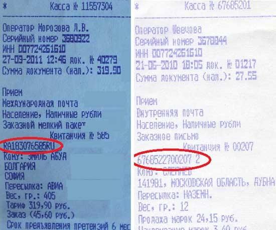 Стоимость письма с уведомлением почта россии
