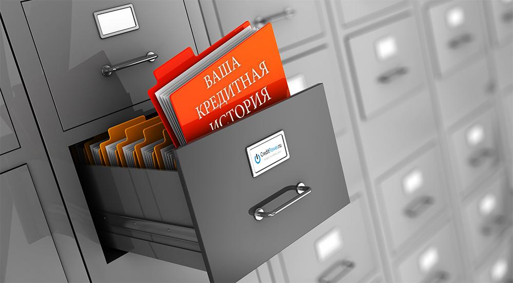 плохая кредитная история что это значит онлайн займы на киви кошелек в казахстане