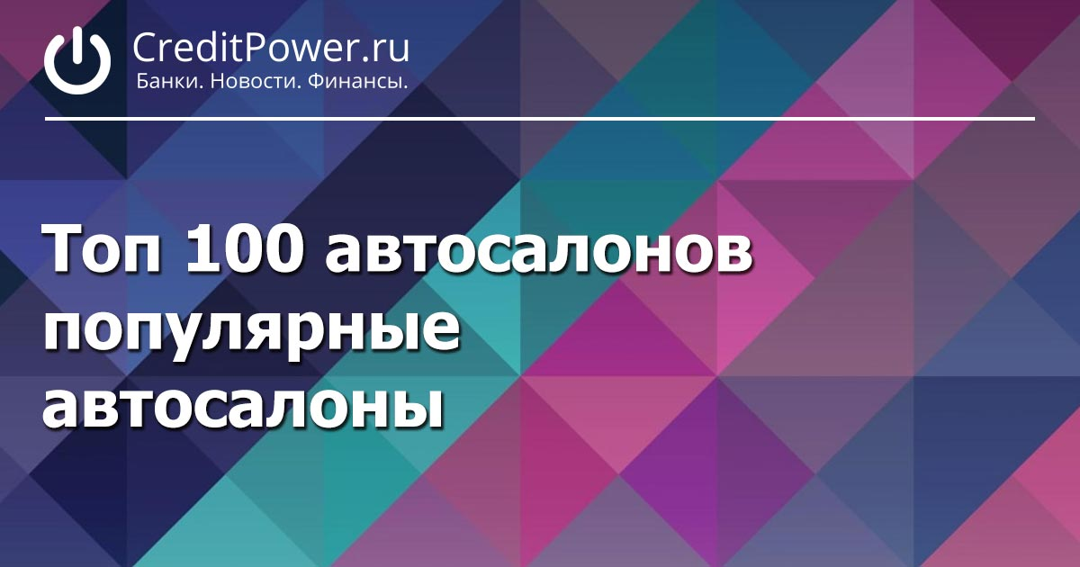 Какие автосалоны самые популярные в москве автосалоны по продаже машин в москве