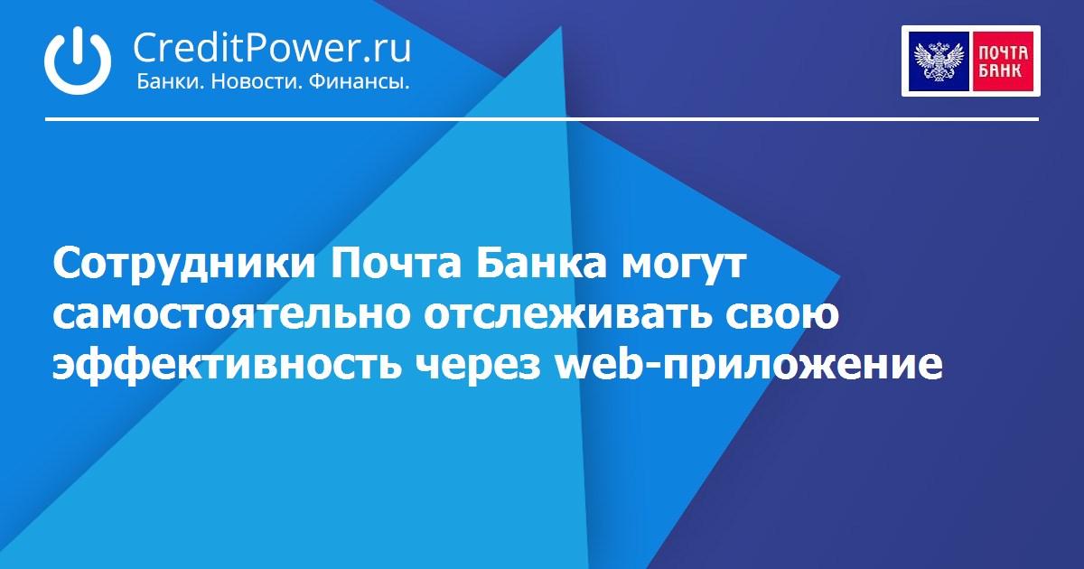 почта банк для сотрудников почты россии вход забрасываю сети