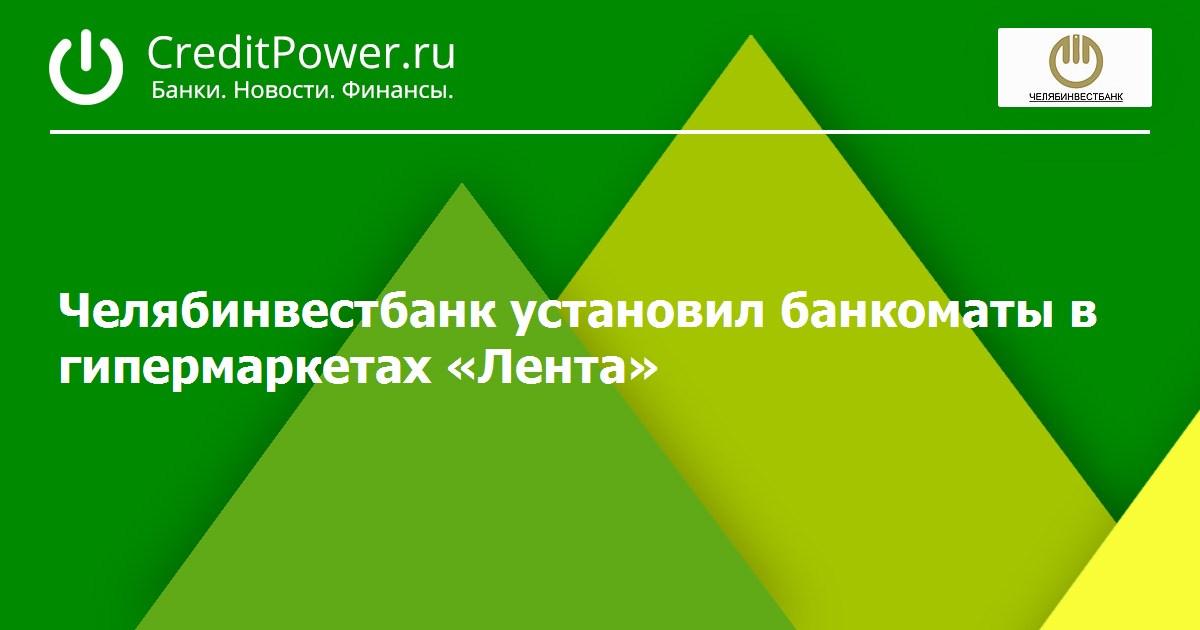 Челябинвестбанк челябинск официальный сайт кредит наличными