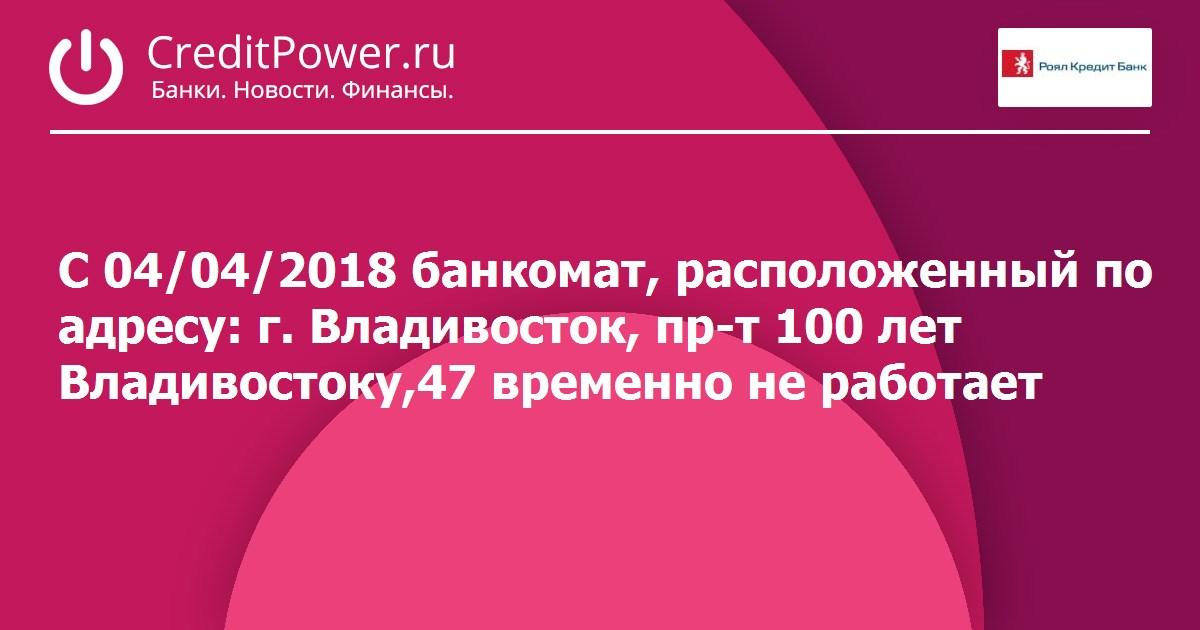 роял кредит банк владивосток адреса взять кредит в банке 5000000 рублей