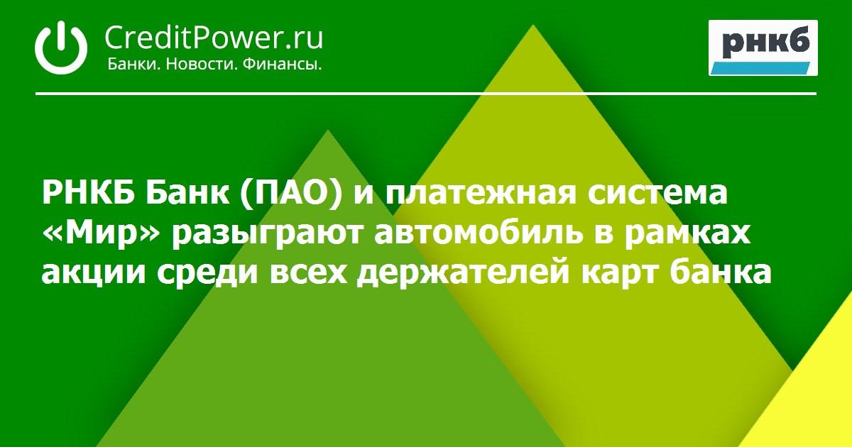 РНКБ Банк (ПАО) и платежная система «Мир» разыграют автомобиль в рамках акции среди всех держателей