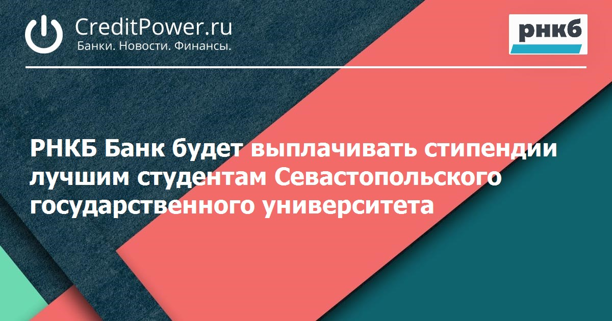 Рнкб банк официальный сайт севастополь