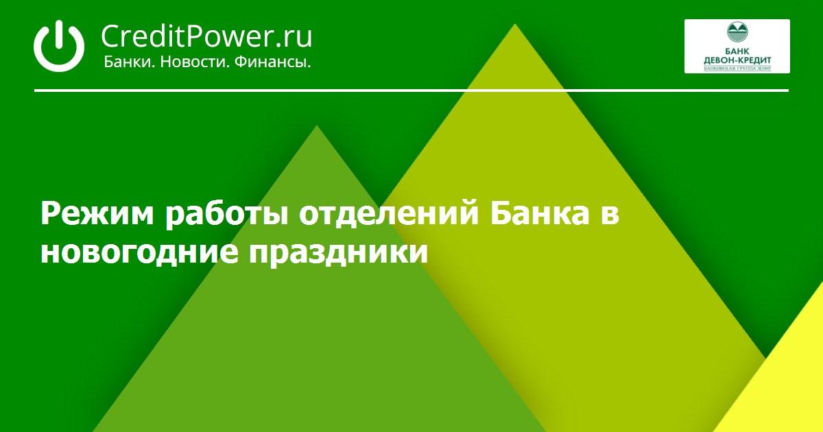 Банк девон кредит альметьевск официальный сайт