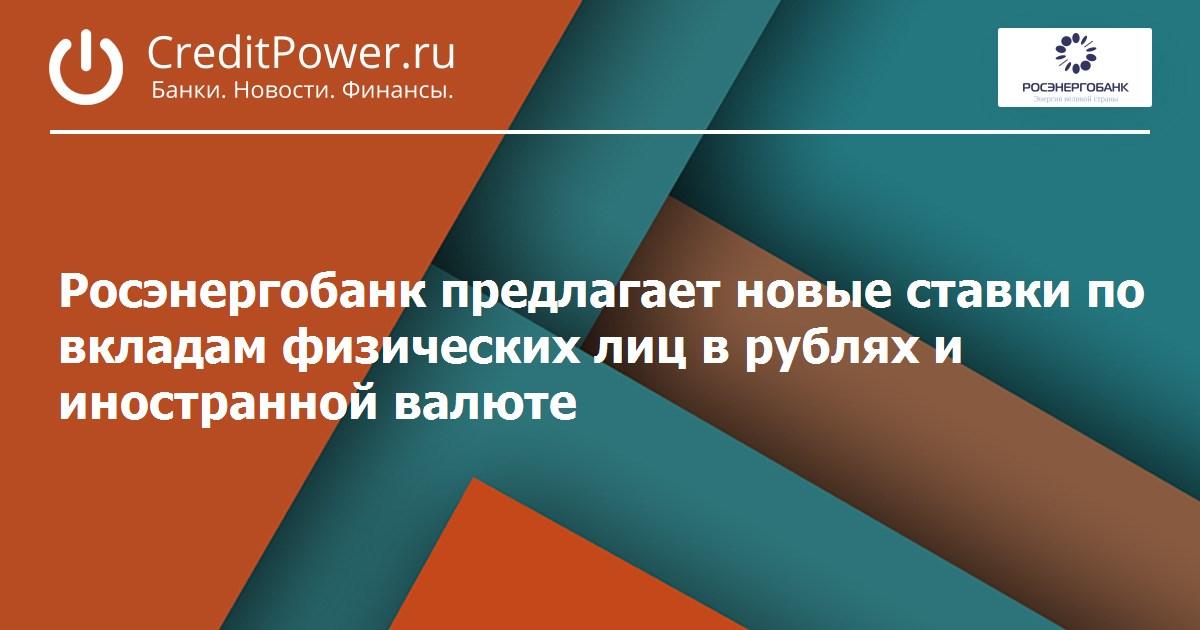 вклады росэнергобанка в рублях образец