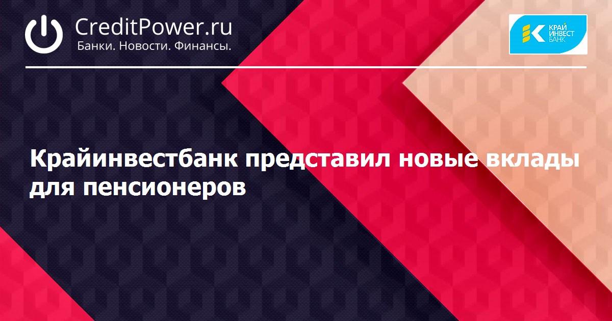 русский стандарт ипотека условия электричек