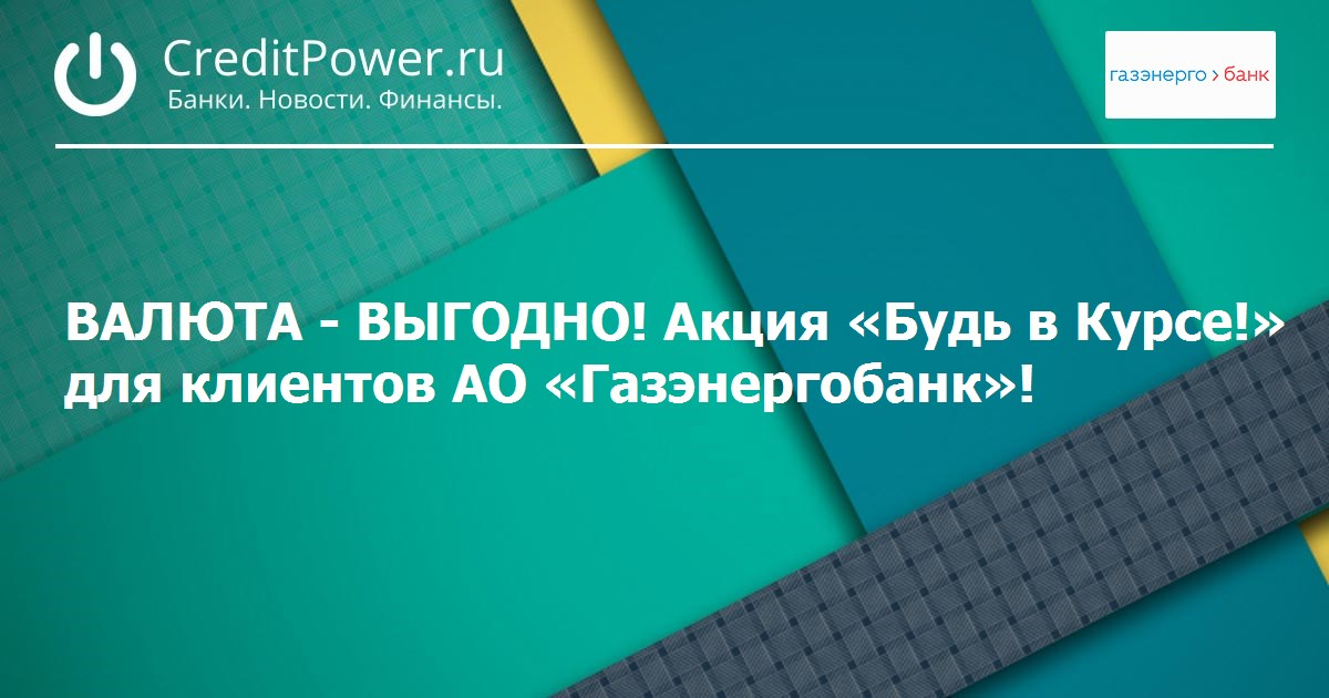 кредит 100 000 рублей с плохой кредитной историей и просрочками