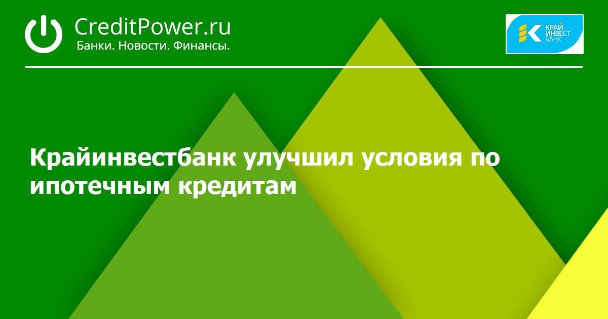 русский стандарт ипотека условия баланс