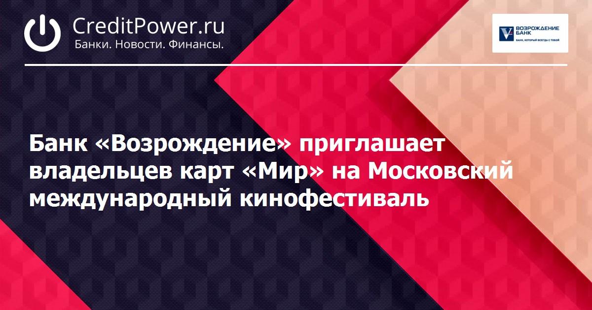 Новосибирск как можно перекридетоваться в каком банке