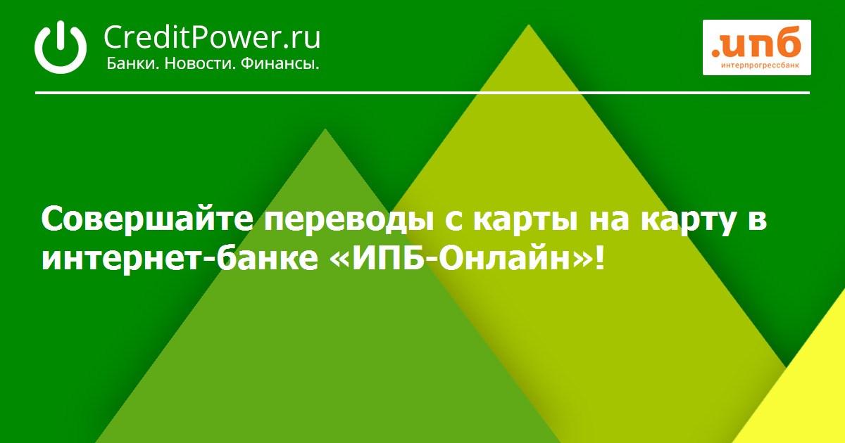 ипб банк официальный сайт москва онлайн займ на карту мгновенно новосибирск