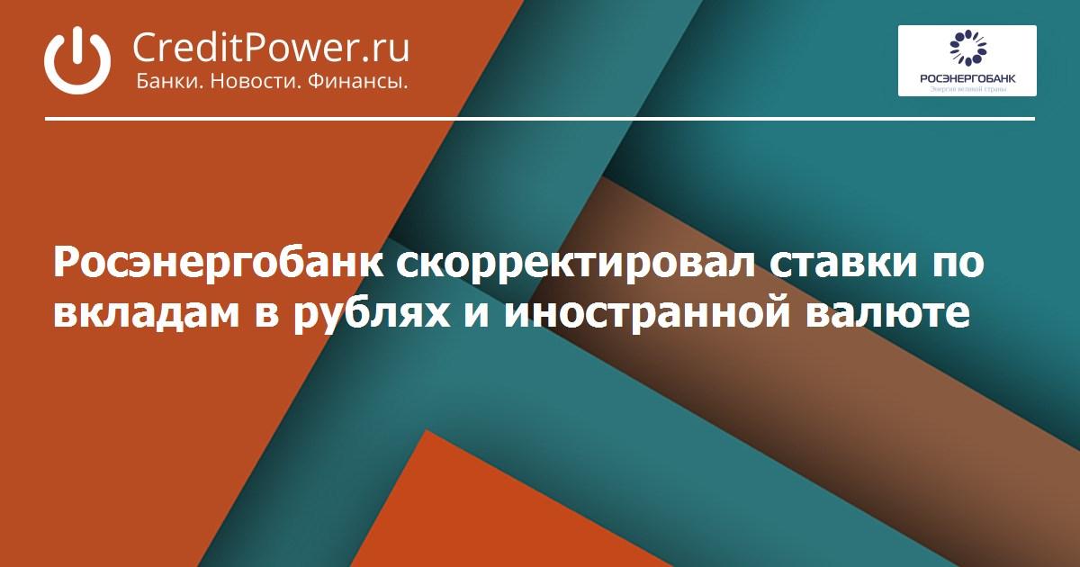 вклады росэнергобанка в рублях Государственный