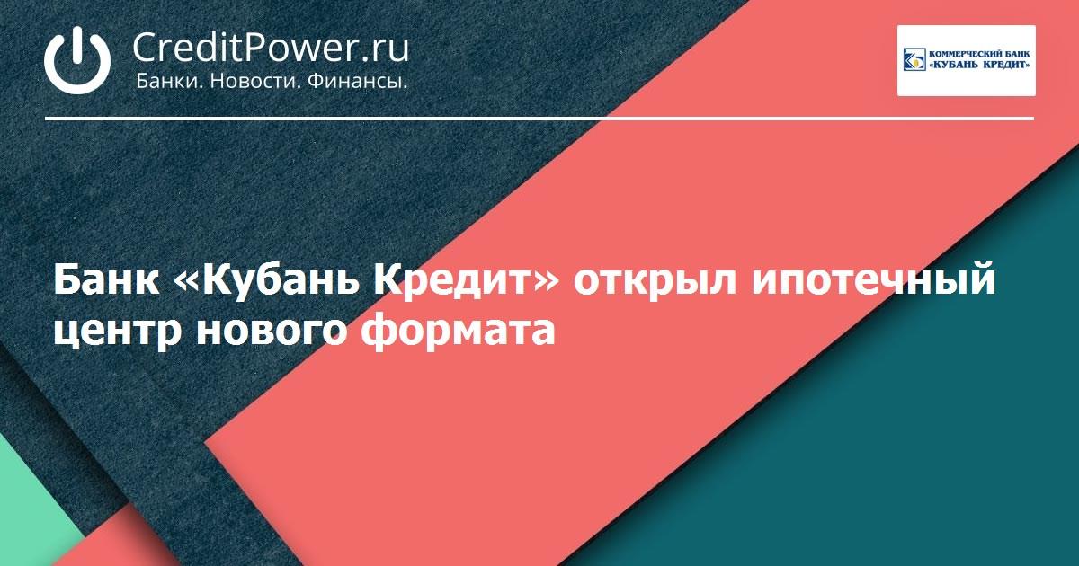 Кубань кредит краснодар официальный сайт ипотека