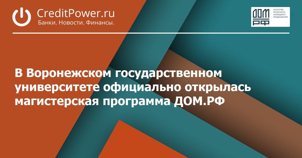 В Воронежском государственном университете официально открылась магистерская программа ДОМ.РФ