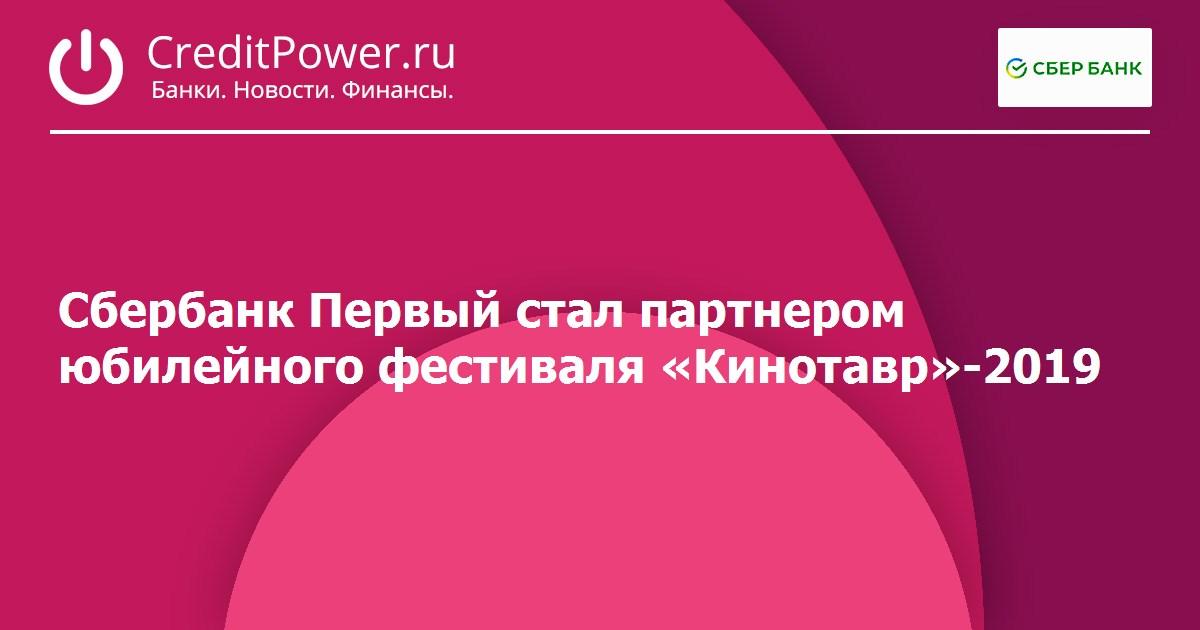 Сбербанк Первый стал партнером юбилейного фестиваля «Кинотавр»-2019
