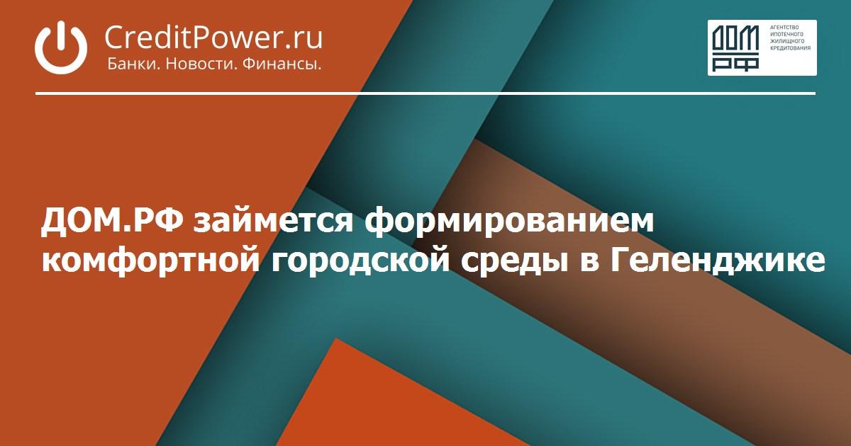 ДОМ.РФ займется формированием комфортной городской среды в Геленджике