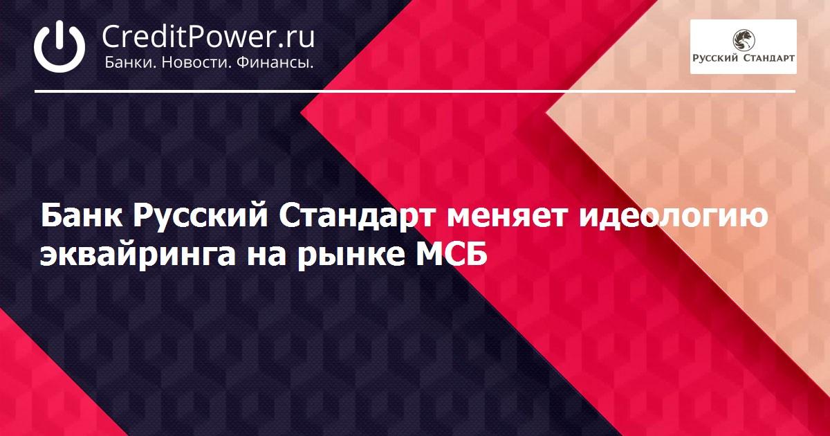 это есть услуга рефинансирования в банке русский стандарт никакое, самое дорогое