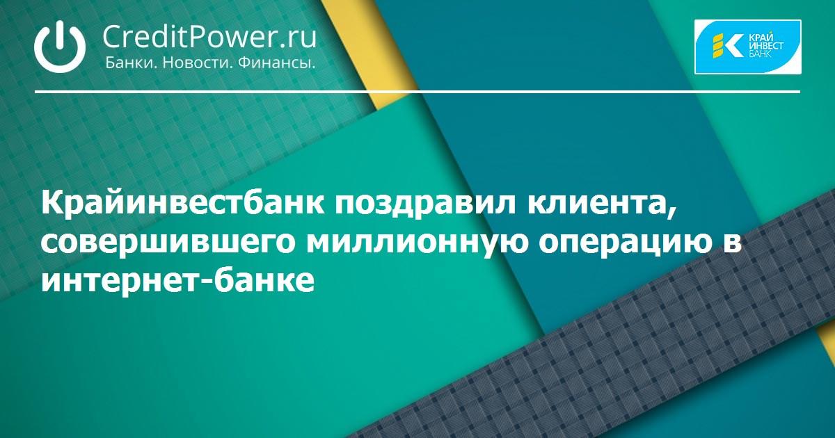 есть услуга рефинансирования в банке русский стандарт белье