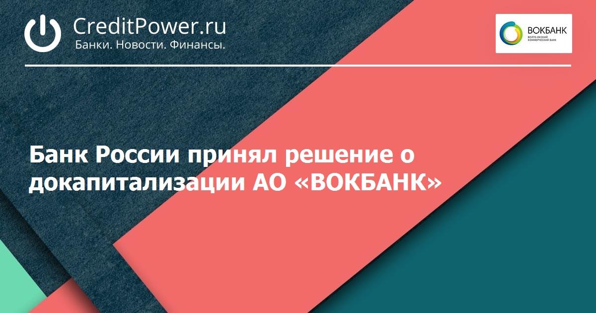 Банк России принял решение о докапитализации АО «ВОКБАНК»