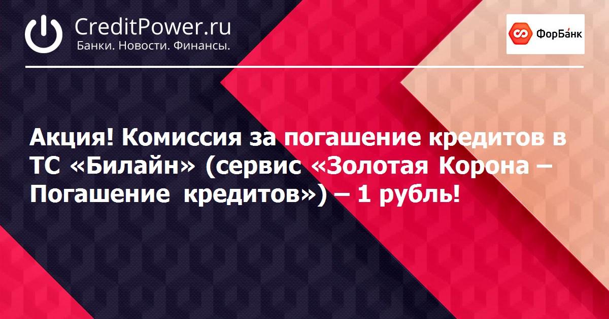 погашение кредита золотая купить б у авто в кредит без первоначального взноса в москве