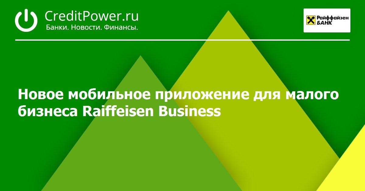 райффайзенбанк курсы валют для малого бизнеса быстрые деньги без карты