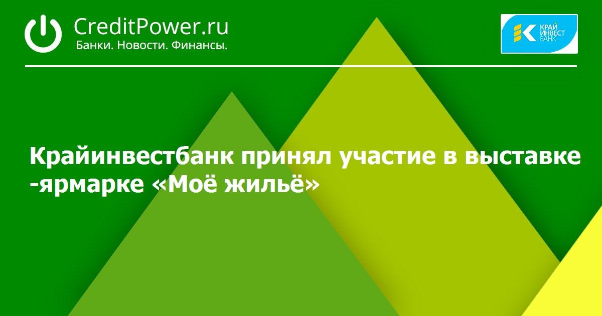 Вклады росэнергобанка в рублях
