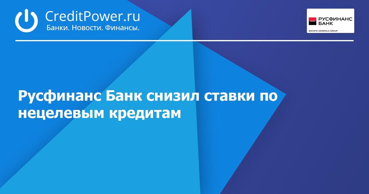 русфинанс банк ставки по кредитамрасчет просроченных процентов по кредиту онлайн калькулятор