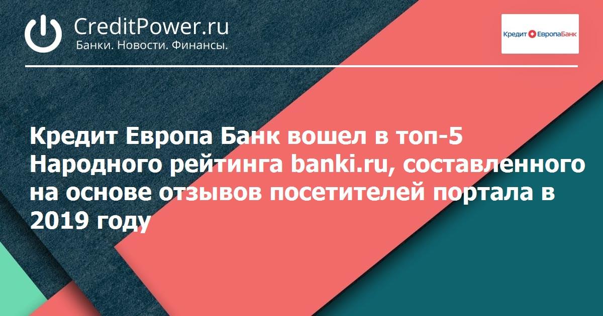 кредит европа банк отзывы банки ру новые мфо 2020 только открывшиеся без отказа на карту