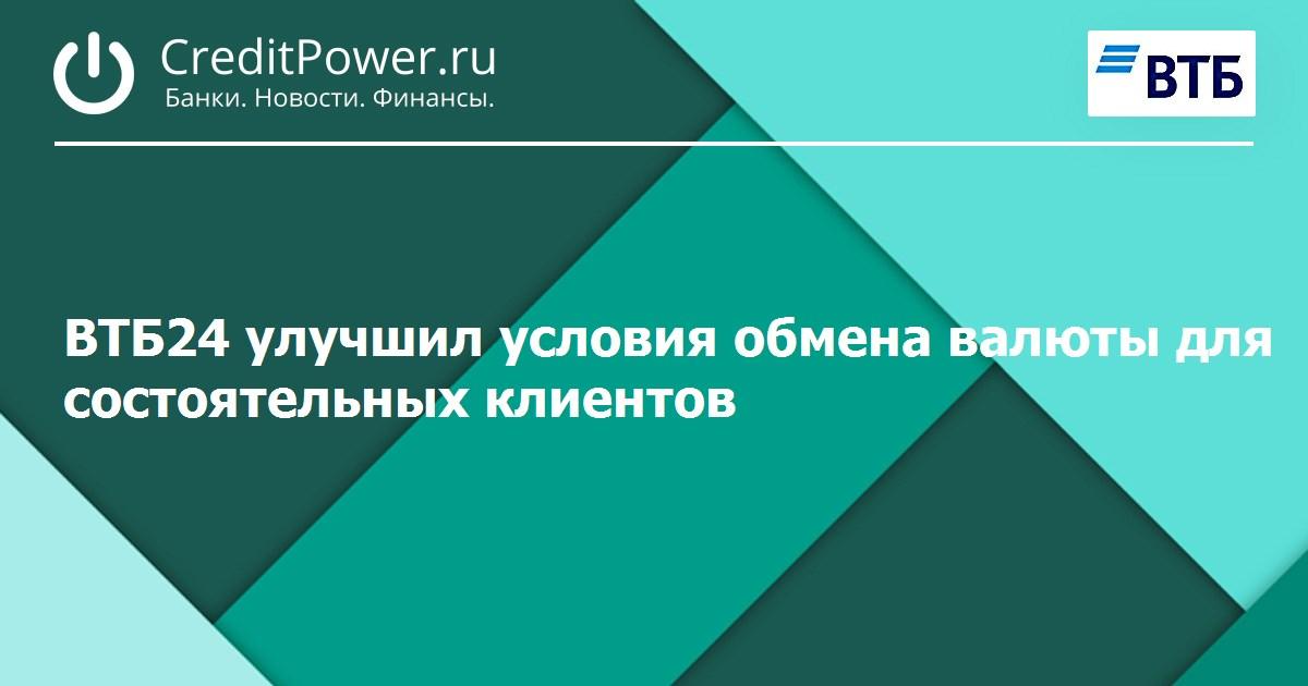 втб 24 конвертер валют онлайн деньги в залог квартиры в москве
