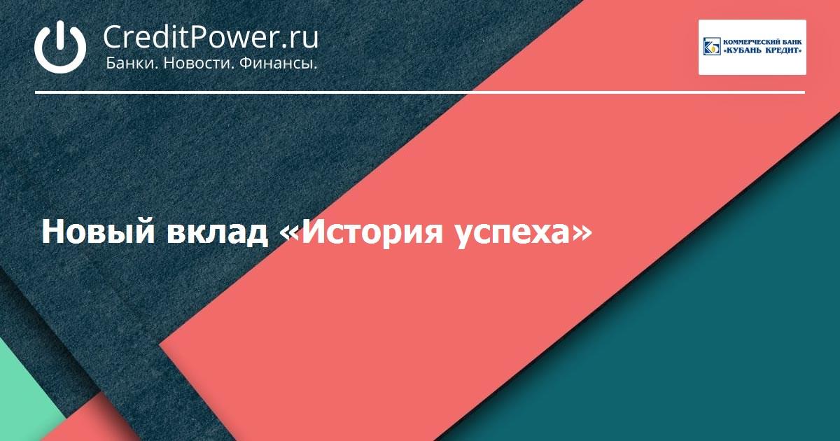 Кубань кредит официальный сайт вклады